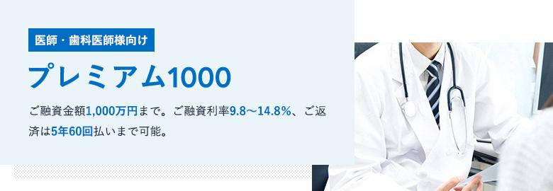 premium1000